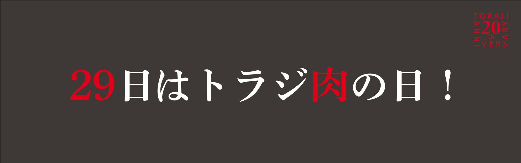 The TORAJI meat day