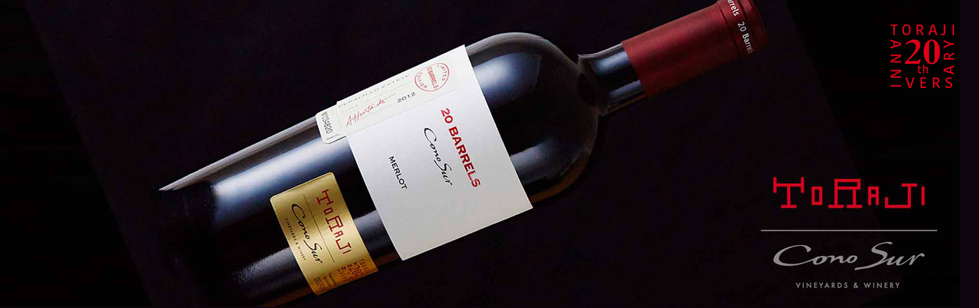 柯诺苏(Cono Sur)公司合作限定葡萄酒