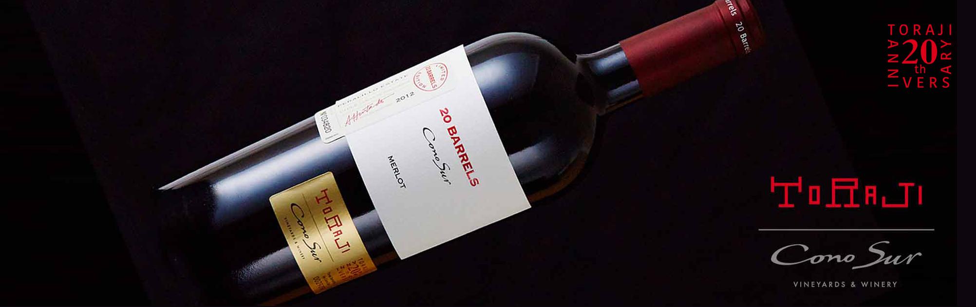 コノスル社コラボ限定ワイン