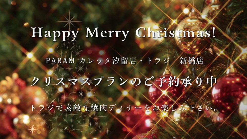 クリスマス_TOP